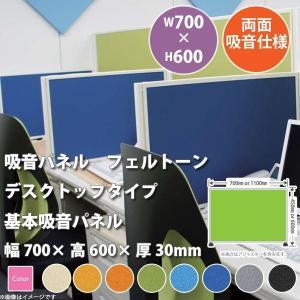 東京ブラインド フェルトーン デスクトップタイプ 基本吸音パネル 幅700×高さ600 厚30mm 両面吸音仕様 全8色 どれか1つ|interiortool