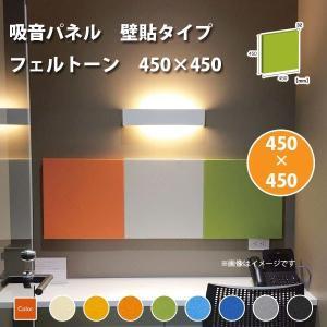 東京ブラインド 吸音パネル フェルトーン 壁貼タイプ 450×450 厚32mm 全8色 どれか1枚あたり 【代引き不可】 【メーカー直送】|interiortool