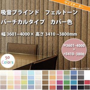 東京ブラインド 吸音ブラインド フェルトーン バーチカルタイプ カバー色 製品幅3601〜4000 × 高さ3410〜3800mm 【代引き不可】【メーカー直送】|interiortool