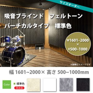 東京ブラインド 吸音ブラインド フェルトーン バーチカルタイプ 標準色 製品幅1601〜2000 × 高さ500〜1000mm 【代引き不可】【メーカー直送】|interiortool
