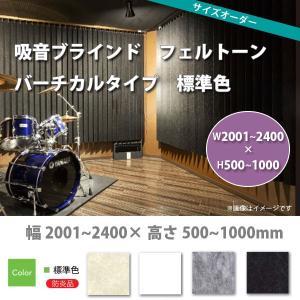 東京ブラインド 吸音ブラインド フェルトーン バーチカルタイプ 標準色 製品幅2001〜2400 × 高さ500〜1000mm 【代引き不可】【メーカー直送】|interiortool