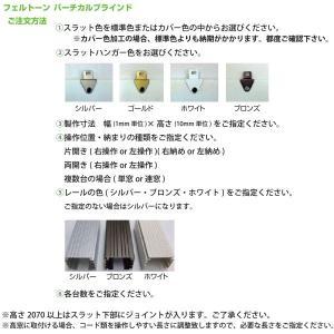東京ブラインド 吸音ブラインド フェルトーン バーチカルタイプ 標準色 製品幅2001〜2400 × 高さ500〜1000mm 【代引き不可】【メーカー直送】|interiortool|03