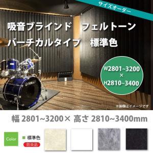 東京ブラインド 吸音ブラインド フェルトーン バーチカルタイプ 標準色 製品幅2801〜3200 × 高さ2810〜3400mm 【代引き不可】【メーカー直送】