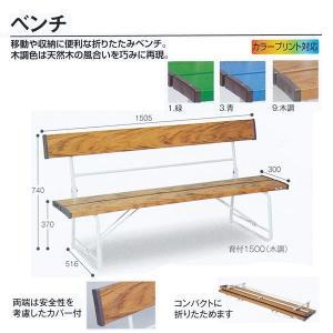 テラモト 折りたたみベンチ 背付1500 緑/青/木調 W1505×D516×H740(SH370)mm BC-300-015|interiortool