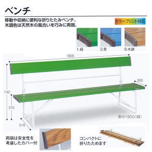 テラモト 折りたたみベンチ ベンチ 背付1800 緑/青/木調 W1805×D516×H740(SH370)mm BC-300-018|interiortool