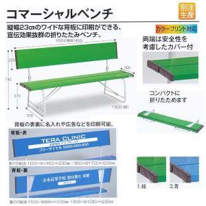 テラモト 折りたたみベンチ コマーシャルベンチ 1500 緑/青 W1505×D516×H740(SH370)mm BC-300-215|interiortool