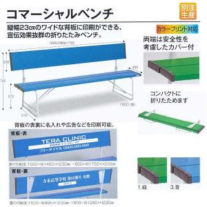 テラモト 折りたたみベンチ コマーシャルベンチ 1800 緑/青 W1805×D516×H740(SH370)mm BC-300-218|interiortool