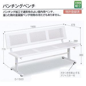 送料無料 テラモト 金属製ベンチ パンチングベンチ D-1500 白 約W1500×D578×H715(SH380)mm BC-301-115-0|interiortool