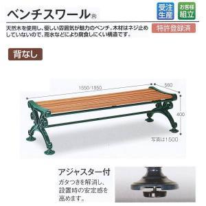 受注生産 テラモト 木製ベンチ ベンチスワール 1500(背なし) 約W1550×D560×H400mm BC-303-215-1|interiortool