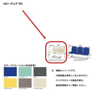 テラモト ロビーチェア RD52 BC-597-013-0 背付 約W980×D600×H750(SH405)mm|interiortool