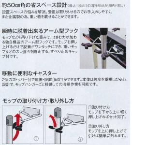 テラモト モップハンガー RC型 コンパクト(6本掛) CE-491-340-0 幅536×奥行き505×高さ1375mm|interiortool|03