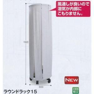テラモト ラウンドラック15 CE-494-800-0 直径600×高さ1820mm|interiortool