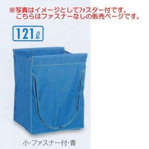 テラモト スタンディングカート用(袋E) 小 W470×D425×H610mm ファスナーなし DS-226-450|interiortool