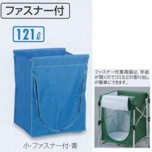 テラモト スタンディングカート用(袋E) 小 W470×D425×H610mm ファスナー付 DS-226-550|interiortool
