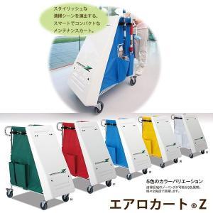 テラモト エアロカートZ 緑・赤・青・黄・白 DS-227-140 幅495×奥行き882×高さ962mm|interiortool