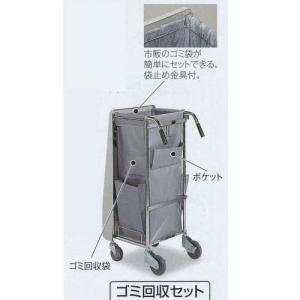 テラモト エアロカートE用 ゴミ回収セット DS-227-640-0 80l|interiortool
