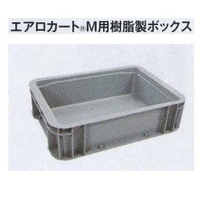 テラモト エアロカートM用 樹脂製ボックス DS-227-810-0 幅318×奥行き240×高さ124mm|interiortool