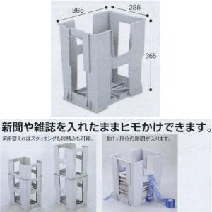 テラモト 新聞ストッカー DS-250-200-0 約W365×D285×H365mm