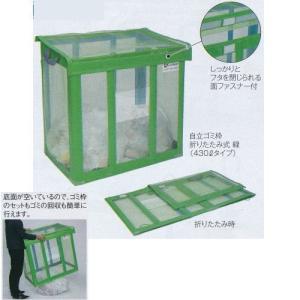 テラモト 自立ゴミ枠 折りたたみ式 緑 約W900×D900×H800mm 650L DS-261-002-1|interiortool