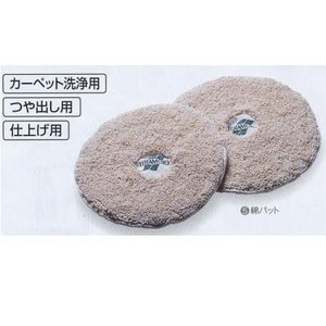 テラモト 綿パット 15型 EP-517-015-0|interiortool