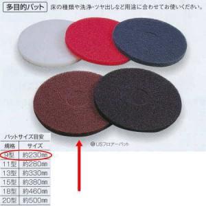 テラモト USフロアーパット 剥離用 ブラウン スーパーストリップ(茶) 9型 10枚入 EP-519-009-4|interiortool