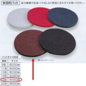 テラモト USフロアーパット 剥離用 ブラウン スーパーストリップ(茶) 18型 5枚入 EP-519-018-4|interiortool