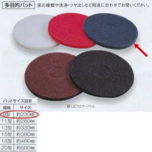 テラモト USフロアーパット 中間洗浄用 ブルー スーパークリーナー(青) 9型 10枚入 EP-519-109-3|interiortool