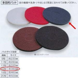 テラモト USフロアーパット 中間洗浄用 ブルー スーパークリーナー(青) 15型 5枚入 EP-519-115-3|interiortool