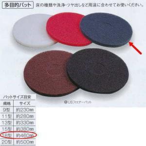 テラモト USフロアーパット 中間洗浄用 ブルー スーパークリーナー(青) 18型 5枚入 EP-519-118-3|interiortool