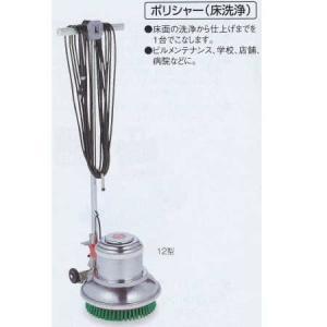 テラモト 電気ポリシャー (床洗浄) 12型 EP-520-012-0|interiortool