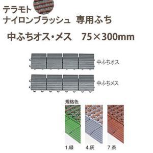 テラモト ナイロンブラッシュH-30専用 中ふちオスかメス 緑か茶か灰色 75×300mm|interiortool