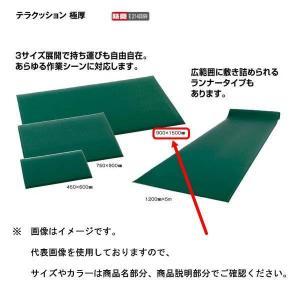 テラモト テラクッション極厚 MR-069-044-1 900×1500mm|interiortool