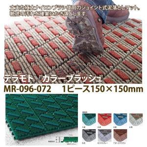 テラモト ナイロンブラシ ジョイント式泥落としマット カラーブラッシュ MR-096-072 150×150mm|interiortool