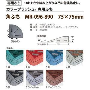 テラモト カラーブラッシュ専用角部材 角ふち MR-096-890 75×75mm|interiortool