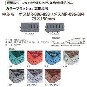 テラモト カラーブラッシュ専用部材 中ふち オスMR-096-893/メスMR-096-894 75×150mm|interiortool