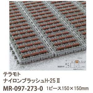 テラモト 土砂落とし用 ナイロンブラシマット ナイロンブラッシュH-25II 150×150mm MR-097-273-0|interiortool