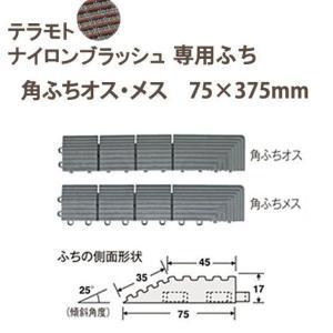 テラモト ナイロンブラッシュ専用 H-25II 角ふちオス・メス 75×375mm|interiortool