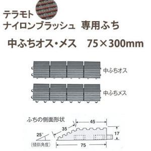 テラモト ナイロンブラッシュH-25II 中ふちオス・メス 75×300mm|interiortool