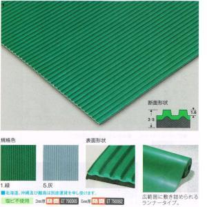 テラモト すべり止め用 筋入ゴムマット MR-142-281 1.2m巾 厚さ5mm 1m長 切り売り|interiortool