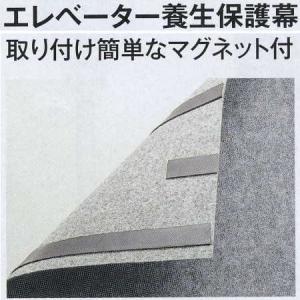 テラモト エレベーター養生保護幕 MR-172-082 フェルトタイプ 緑・淡茶・濃茶・淡灰・濃灰 高さ約182cm以内×1m|interiortool