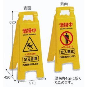 テラモト 清掃プラパネルII OT-570-811-0 清掃中看板 1つ|interiortool