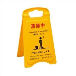テラモト 清掃プラパネルミニ2 OT-571-020-0 清掃中看板 1つ|interiortool