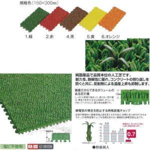 テラモト 人工芝 ユニットターフアルファ MR-001-074 業務用 緑、赤、茶、黄、オレンジ 約150×300mm 196g|interiortool