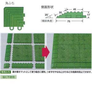 テラモト 人工芝 ユニットターフアルファ用 角ふち MR-001-290-9 業務用 緑 約75×75mm|interiortool
