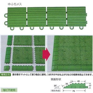 テラモト 人工芝 ユニットターフアルファ用 中ふちメス MR-001-294-9 緑 約75×300mm|interiortool
