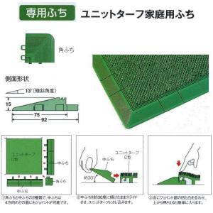 テラモト 人工芝 ユニットターフC型専用角ふち MR-002-691-9 家庭向用 緑 約75×75cm|interiortool
