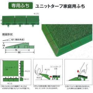 テラモト 人工芝 ユニットターフC型専用中ふち MR-002-693-9 家庭向用 緑 約75×300cm|interiortool