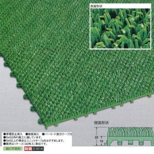 テラモト 人工芝 ユニットターフC型 MR-002-778-1 家庭向 緑 約300×300mm 1枚(販売は30枚単位になります。)|interiortool