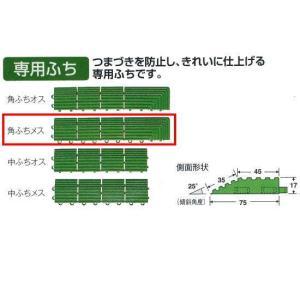 テラモト 人工芝 ハードターフ専用 角ふちメス MR-003-592-1 緑 約75×375mm|interiortool