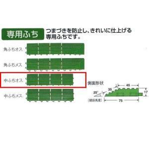 テラモト 人工芝 ハードターフ専用 中ふちオス MR-003-593-1 緑 約75×300mm|interiortool